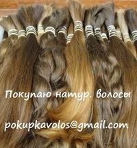 бленд волосы