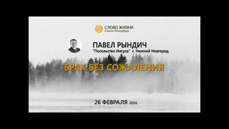 Брак без сожаления, Павел Рындич, Посольство Иисуса г.Нижний Новгород