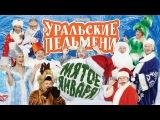 Уральские пельмени - Мятое января
