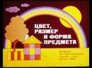 Цвет, размер и форма предмета Диафильм для подготовительных групп и групп детских садов