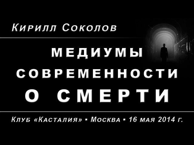 Медиумы современности о смерти (2014.05.16)