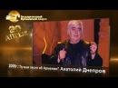 Лучшая песня об Армении - Анатолий Днепров АНЕЛИК 2006