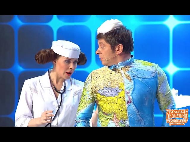 Земля у врача - Нельзя в иллюминаторе - Уральские Пельмени