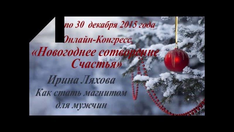 Ирина Ляхова Как стать магнитом для мужчин 24 20 12 15