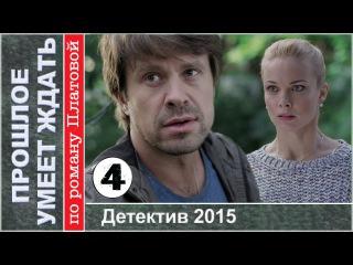 Прошлое умеет ждать 4 серия HD (2015)  Детектив, триллер
