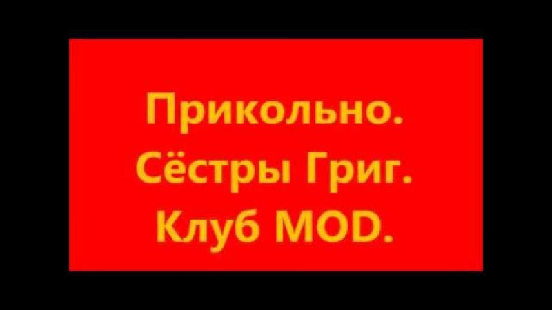 Музыка от Сестёр Григ Прикольно. Клуб MOD.