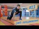 13TV - Школа бокса и кикбоксинга - Работа на перемещение ног