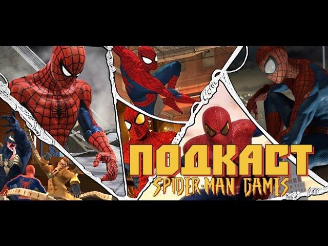 Spider-man Games Подкаст 2
