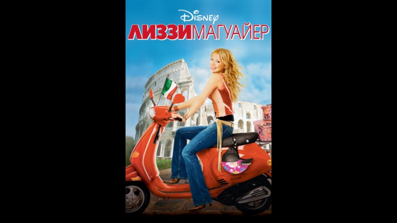 «Лиззи Магуайр» (The Lizzie McGuire Movie, 2003)