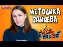 Методика Зайцева | Методики раннего развития ребенка