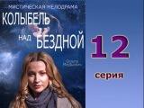 Колыбель над бездной 12 серия - мистическая мелодрама детектив