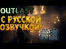 Outlast: Прохождение с русской озвучкой 2