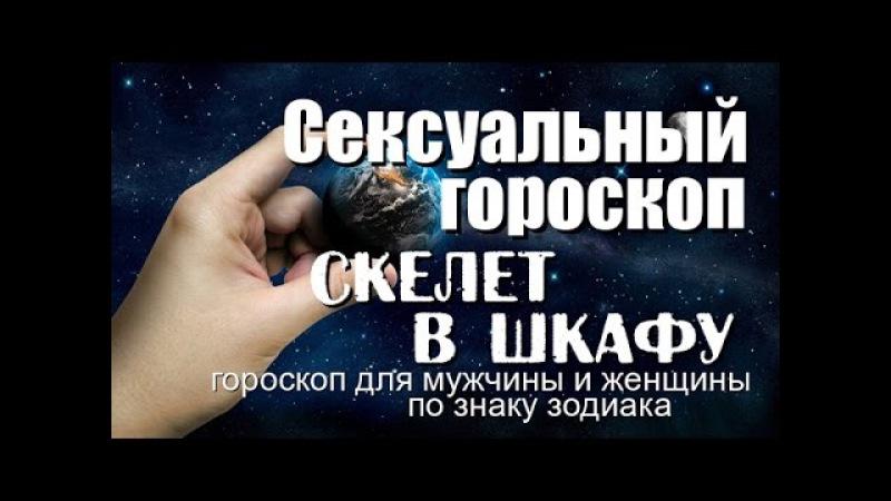 Сексуальный гороскоп - Скелет в шкафу для каждого знака зодиака » Freewka.com - Смотреть онлайн в хорощем качестве