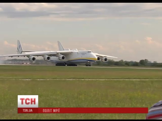 Найбільший у світі транспортний літак закінчив комерційний рейс на інший кінець планети 24 05 2016