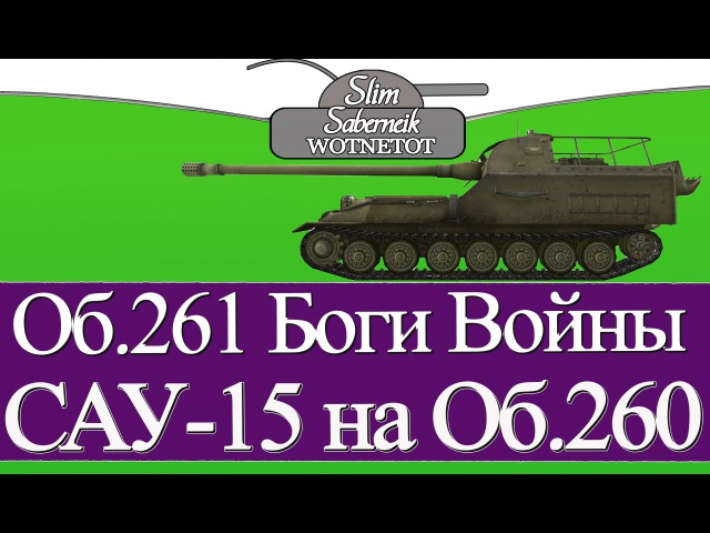 Объект 261 Боги Войны САУ-15 на Объект 260 15е ЛБЗ Об.260 на арте