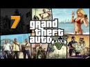 Прохождение Grand Theft Auto V GTA 5 — Часть 7 Хороший муж / Разведка ювелирного