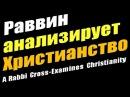 Раввин анализирует Христианство меби свет мессии ieshua мессианские евреи за ии...