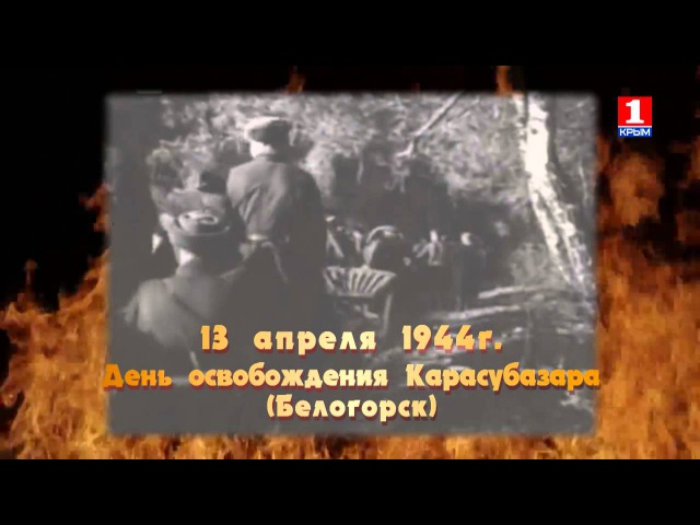 13 апреля 1944г. Освобождение города Карасубазар (Белогорск)