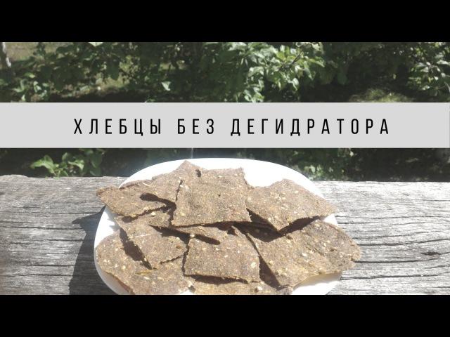3 способа как приготовить хлебцы без дегидратора в домашних условиях