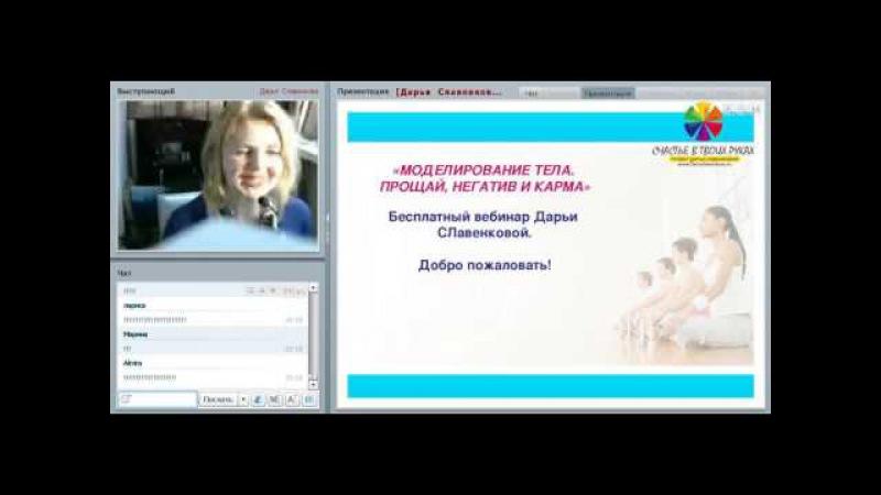 Дарья Славенкова. ИСЦЕЛЕНИЕ В БОЖЕСТВЕННЫХ ПОТОКАХ ТВОРЦА