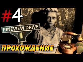 Pineview Drive Прохождение #4 ● СТРАННЫЕ ЗВОНКИ!