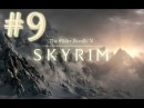 Прохождение Skyrim - часть 9 (Высокий Хротгар)