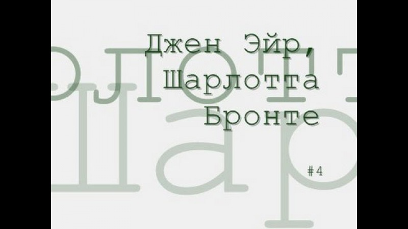 Джен Эйр, Шарлотта Бронте 4 аудиокнига онлайн