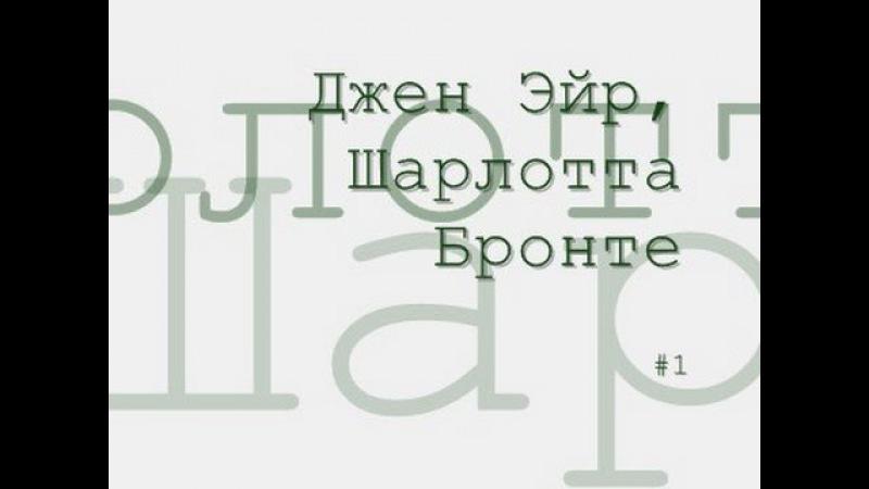 Джен Эйр, Шарлотта Бронте 1 аудиокнига онлайн