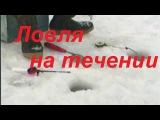 Ловля зимой на течении-Снасти,оснастка видео