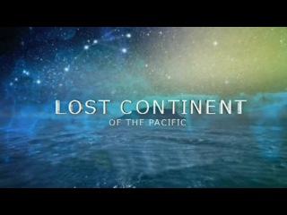 Затерянный континент Тихого Океана / Lost continent of the Pacific / 2011