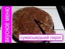 Cумасшедший пирог торт Crazy Cake Невероятно вкусный ВКУСНОЕ МЕНЮ