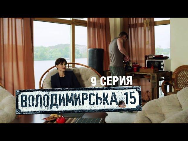 Владимирская, 15 - 9 серия   Сериал о полиции