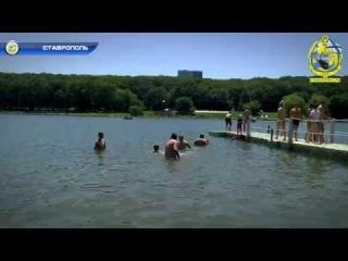 Комсомольский пруд Ставрополь открытие купального сезона 2016