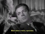 Железный Занавес The Iron Curtain 1948
