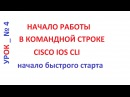 Начало работы с Cisco IOS CLI