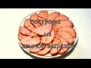 Пастрома из свинины Хук Pastrami