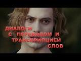 Английский по фильму 'Сумерки: Затмение' - Часть 7