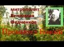 ✣ Митрополит Вениамин Федченков ~ ПРОМЫСЕЛ БОЖИЙ В МОЕЙ ЖИЗНИ