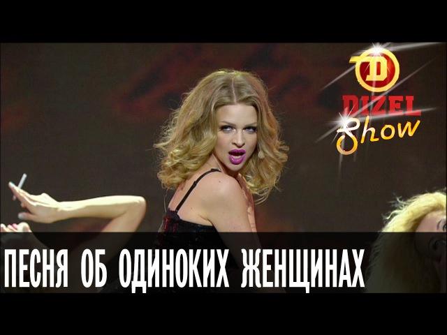Секс без любви – песня одиноких женщин — Дизель Шоу — 13.05.16 Юмор ICTV