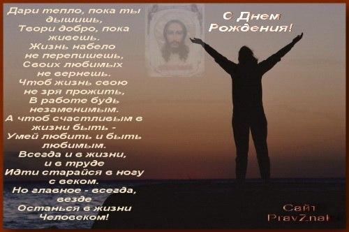 Духовное поздравление мужчине