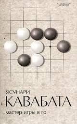 Ясунари Кавабата - выдающийся японский писатель, чье творчество отмечено множеством престижных наград, а также Нобелевской премией по литературе - cвой роман «Мастер игры в го» считал ключевым произведением.
