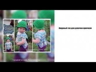 Ажурный топ для девочки - часть 2 - вязание крючком/ Оpenwork top