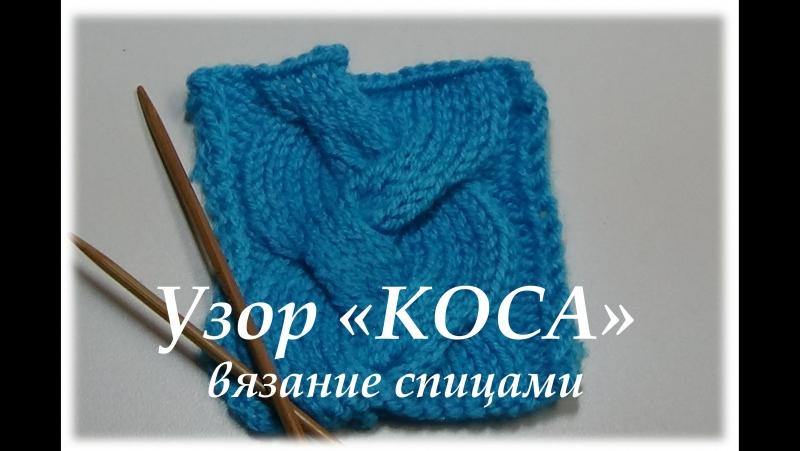 Узор Коса вязание спицами