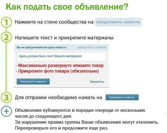 Доска объявлений Новосибирск Главная - частные