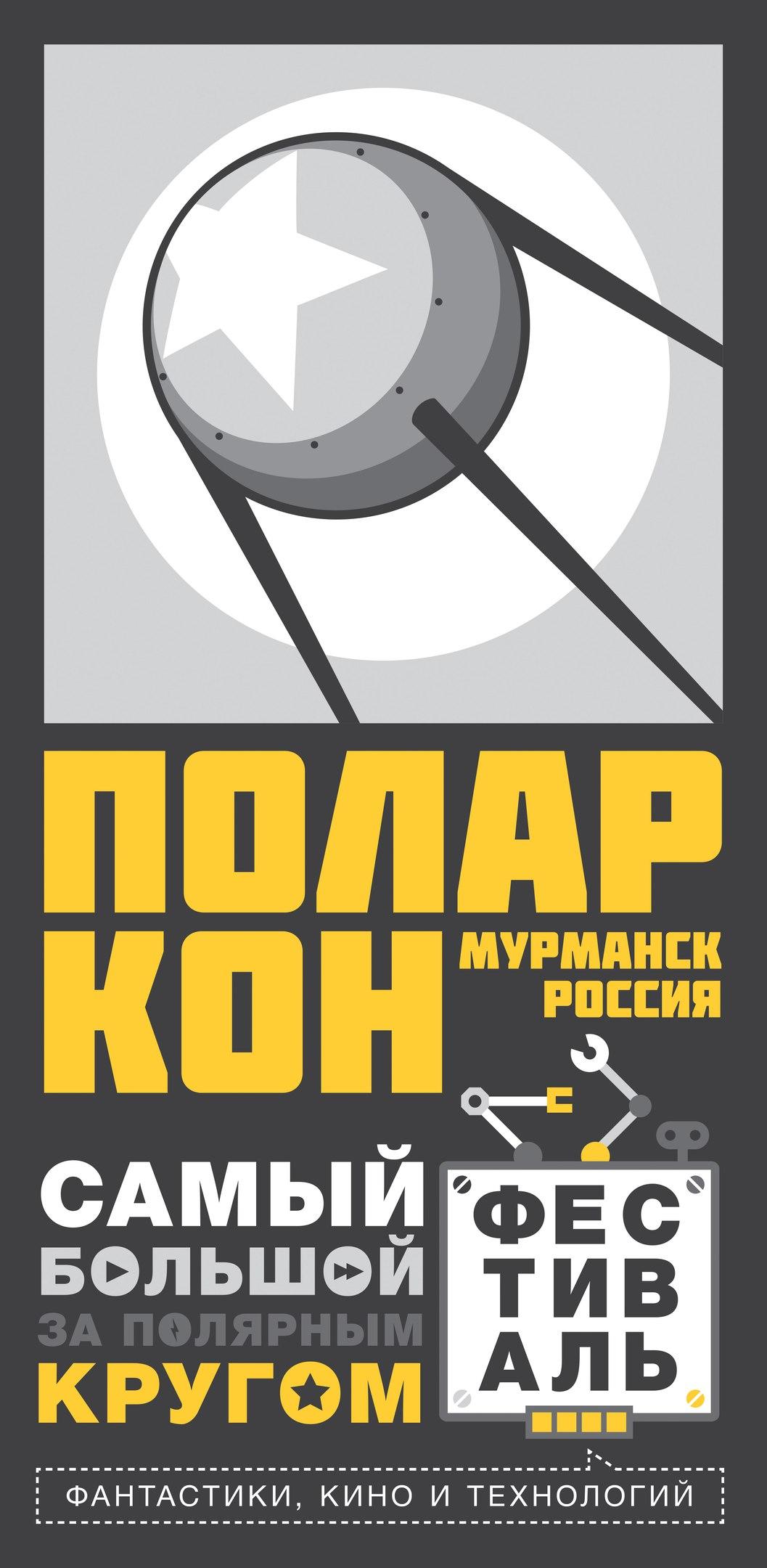 ПОЛАРКОН 2017