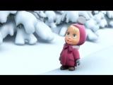 04 Маша и Медведь (Masha and The Bear) - Следы невиданных зверей