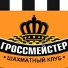 Клуб Гроссмейстер | Шахматы в Череповце