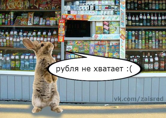 рубля не хватает