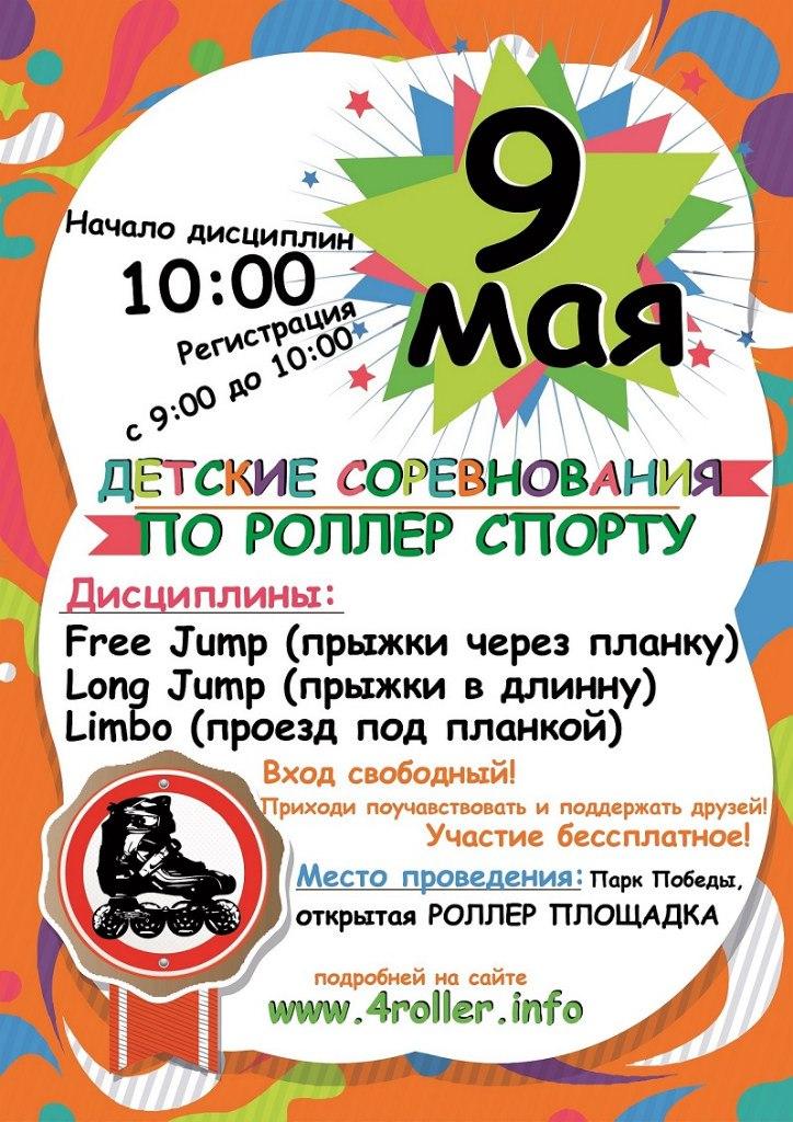 Детские соревнования в парке Победы (открытая роллер площадка) - 09.03.16
