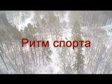 Ритм спорта. Чемпионат Челябинска по спортивному туризму на лыжных дистанциях февраль 2015 г